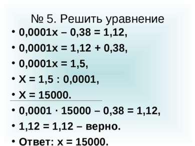 № 5. Решить уравнение 0,0001х – 0,38 = 1,12, 0,0001х = 1,12 + 0,38, 0,0001х =...