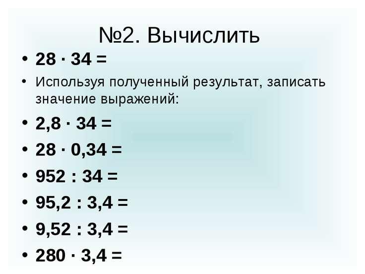 №2. Вычислить 28 · 34 = Используя полученный результат, записать значение выр...