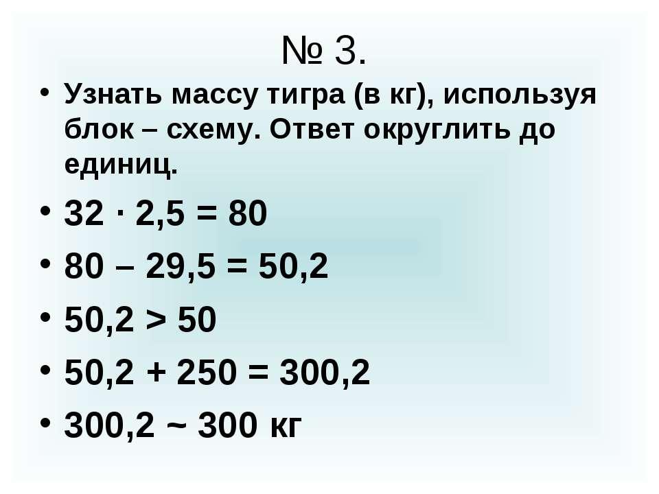 № 3. Узнать массу тигра (в кг), используя блок – схему. Ответ округлить до ед...