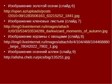Изображение золотой осени (слайд 6) http://open.az/uploads/posts/2010-09/1283...