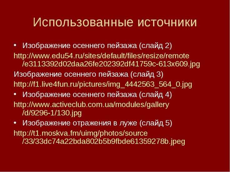 Использованные источники Изображение осеннего пейзажа (слайд 2) http://www.ed...