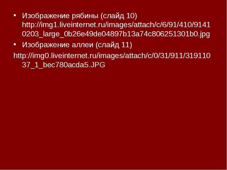 Изображение рябины (слайд 10) http://img1.liveinternet.ru/images/attach/c/6/9...