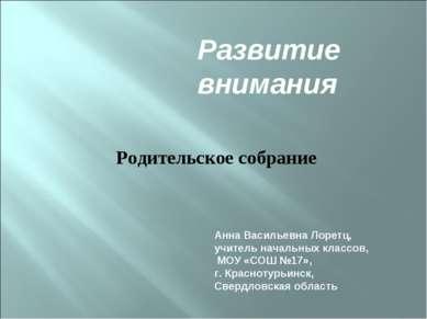 Родительское собрание Анна Васильевна Лоретц, учитель начальных классов, МОУ ...