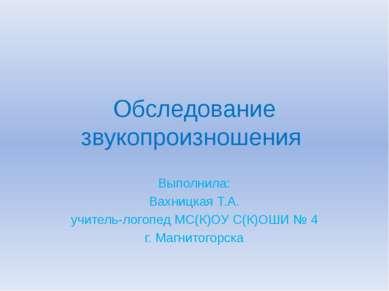 Обследование звукопроизношения Выполнила: Вахницкая Т.А. учитель-логопед МС(К...