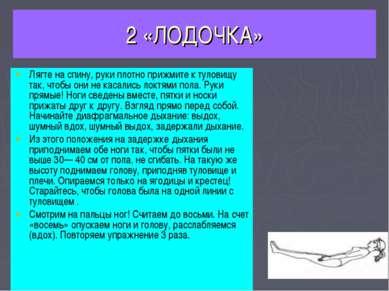 2 «ЛОДОЧКА» Лягте на спину, руки плотно прижмите к туловищу так, чтобы они не...