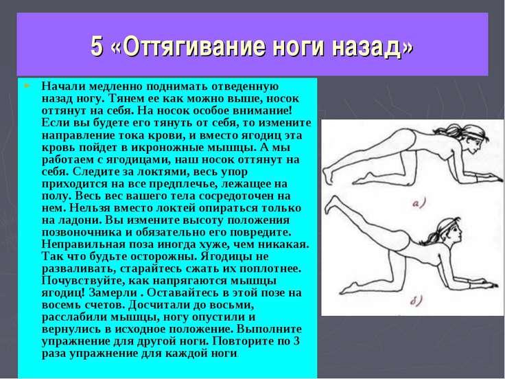 5 «Оттягивание ноги назад» Начали медленно поднимать отведенную назад ногу. Т...