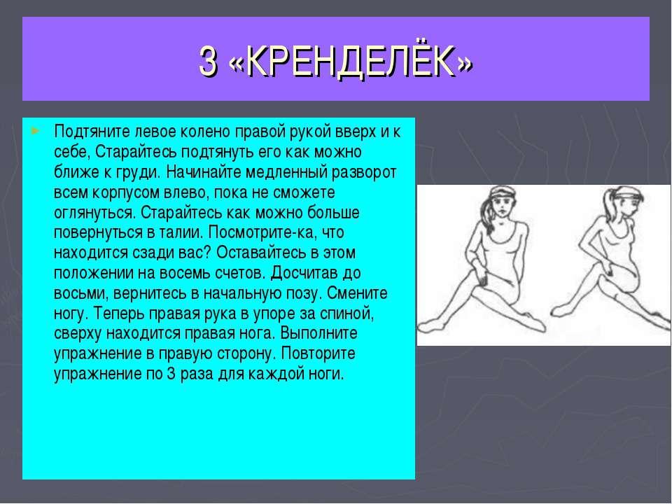 3 «КРЕНДЕЛЁК» Подтяните левое колено правой рукой вверх и к себе, Старайтесь ...
