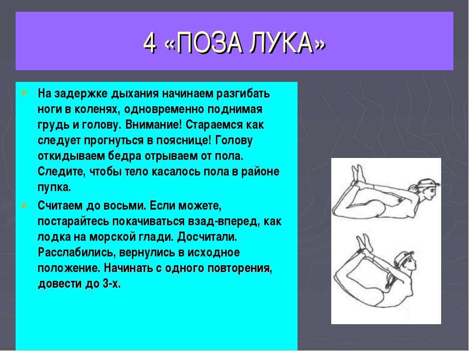 4 «ПОЗА ЛУКА» На задержке дыхания начинаем разгибать ноги в коленях, одноврем...