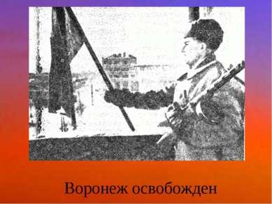 Воронеж освобожден