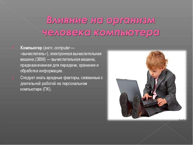 Компьютер (англ. computer— «вычислитель»), электронная вычислительная машина...