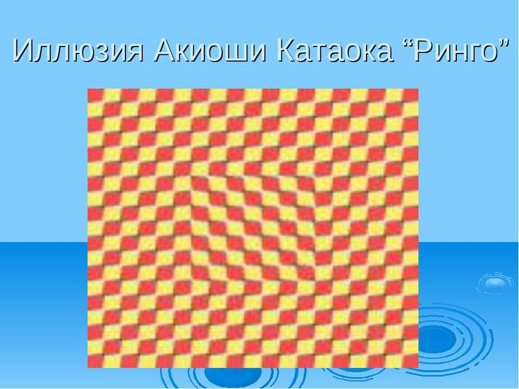 """Иллюзия Акиоши Катаока """"Ринго"""""""