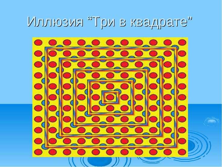 """Иллюзия """"Три в квадрате"""""""
