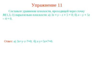 Упражнение 11 Составьте уравнение плоскости, проходящей через точку M(1,3,-1)...