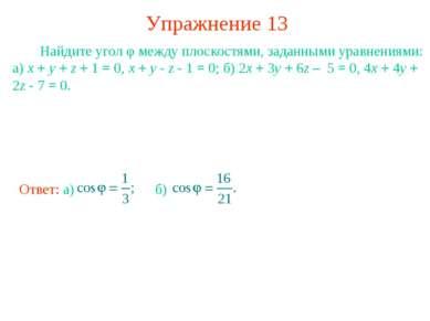 Упражнение 13 Найдите угол φ между плоскостями, заданными уравнениями: а) x +...