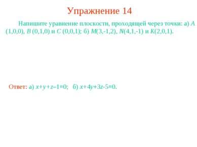 Упражнение 14 Напишите уравнение плоскости, проходящей через точки: а) A (1,0...