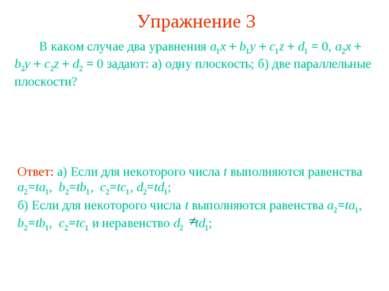 Упражнение 3 В каком случае два уравнения a1x + b1y + c1z + d1 = 0, a2x + b2y...