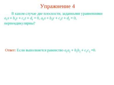 Упражнение 4 В каком случае две плоскости, заданными уравнениями a1x + b1y + ...