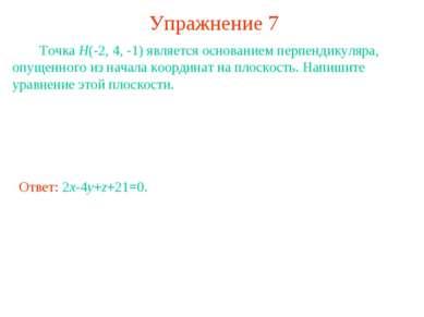 Упражнение 7 Точка H(-2, 4, -1) является основанием перпендикуляра, опущенног...