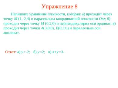 Упражнение 8 Напишите уравнение плоскости, которая: а) проходит через точку M...