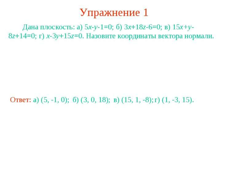 Упражнение 1 Дана плоскость: а) 5x-y-1=0; б) 3x+18z-6=0; в) 15x+y-8z+14=0; г)...