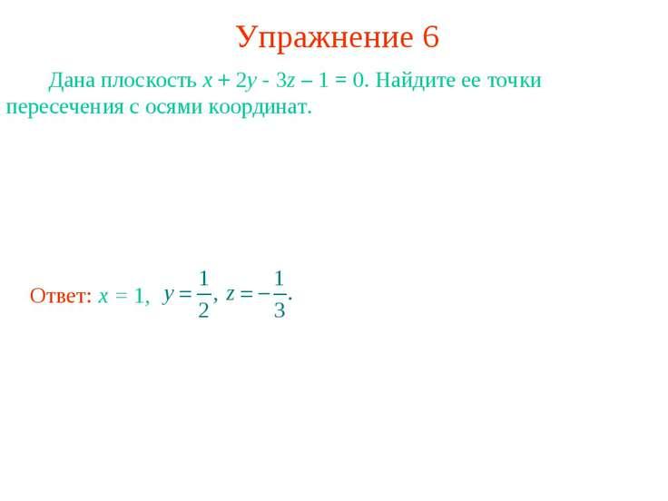 Упражнение 6 Дана плоскость x + 2y - 3z – 1 = 0. Найдите ее точки пересечения...