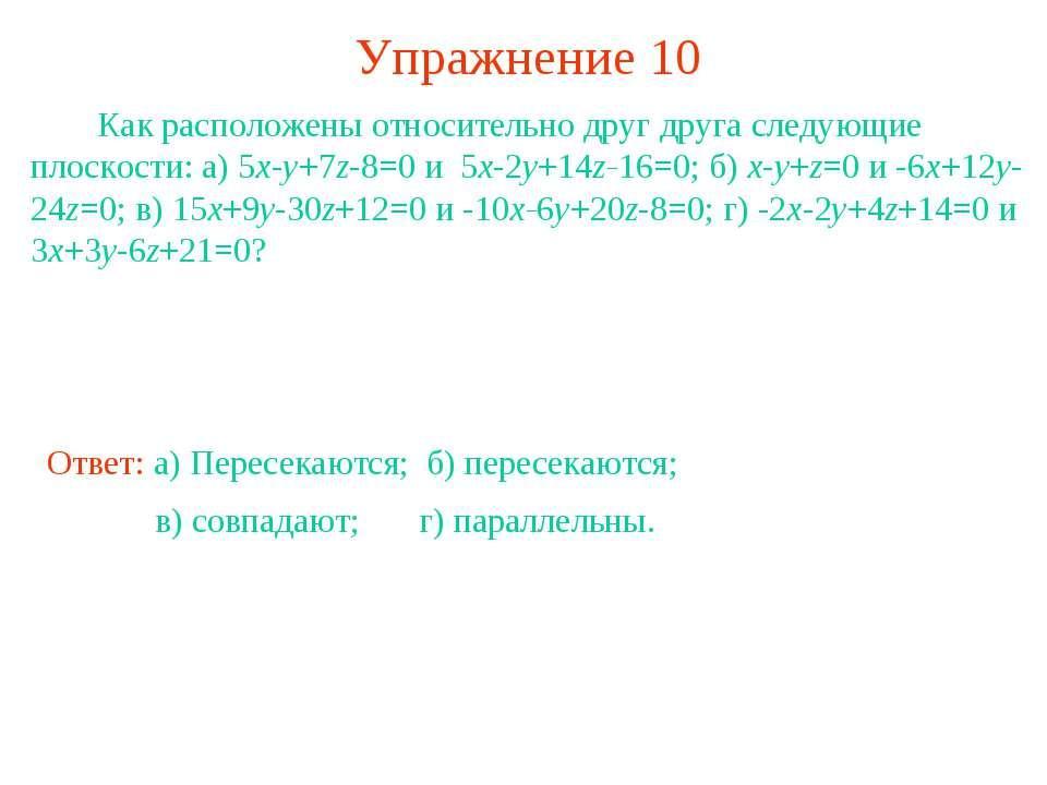 Упражнение 10 Как расположены относительно друг друга следующие плоскости: а)...