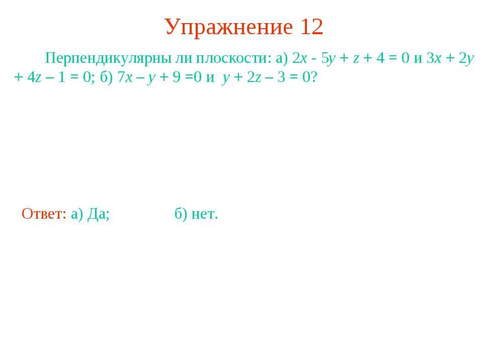 Упражнение 12 Перпендикулярны ли плоскости: а) 2x - 5y + z + 4 = 0 и 3x + 2y ...