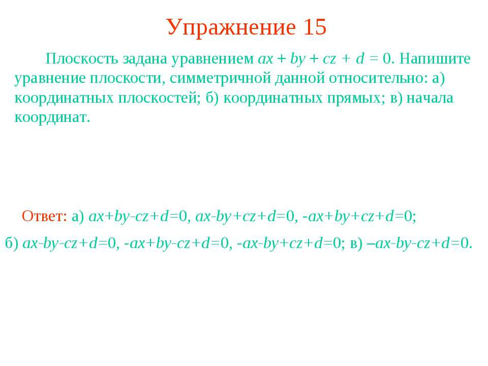 Упражнение 15 Плоскость задана уравнением ax + by + cz + d = 0. Напишите урав...