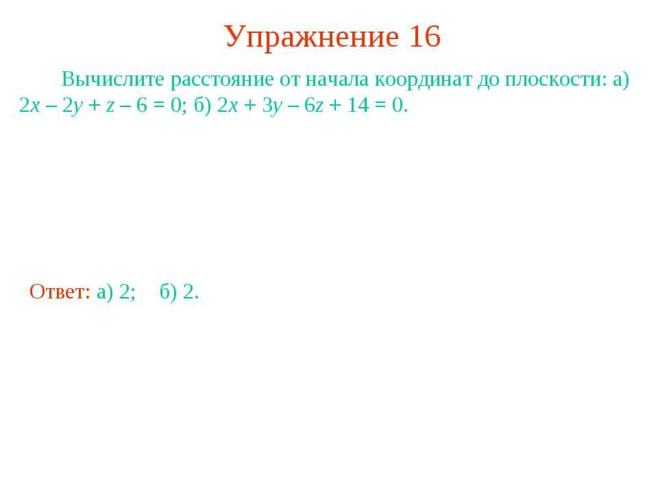 Упражнение 16 Вычислите расстояние от начала координат до плоскости: а) 2x – ...