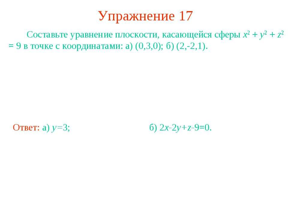 Упражнение 17 Составьте уравнение плоскости, касающейся сферы x2 + y2 + z2 = ...