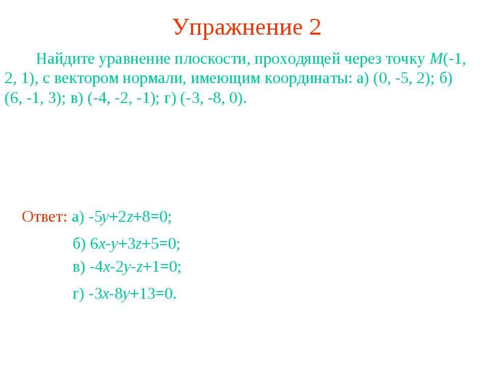 Упражнение 2 Найдите уравнение плоскости, проходящей через точку M(-1, 2, 1),...