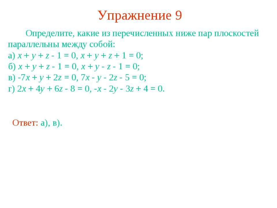 Упражнение 9 Определите, какие из перечисленных ниже пар плоскостей параллель...
