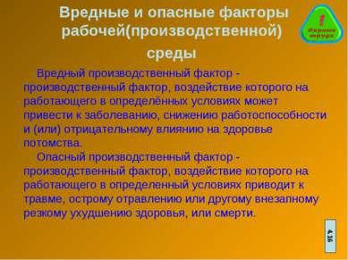 Вредные и опасные факторы рабочей(производственной) среды Вредный производств...