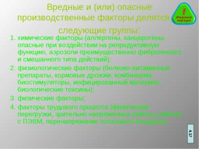 Вредные и (или) опасные производственные факторы делятся на следующие группы:...