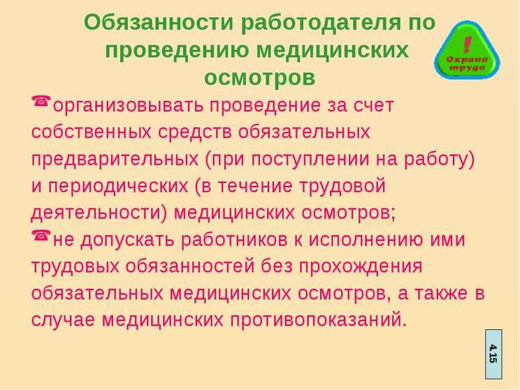 Обязанности работодателя по проведению медицинских осмотров организовывать пр...