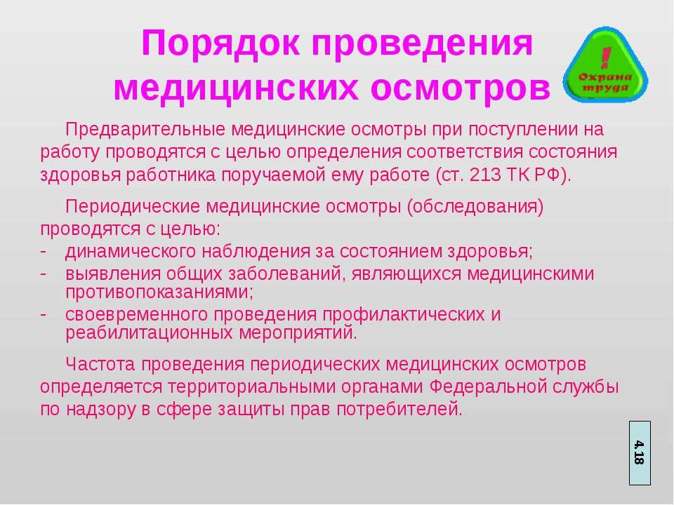 Порядок проведения медицинских осмотров Предварительные медицинские осмотры п...
