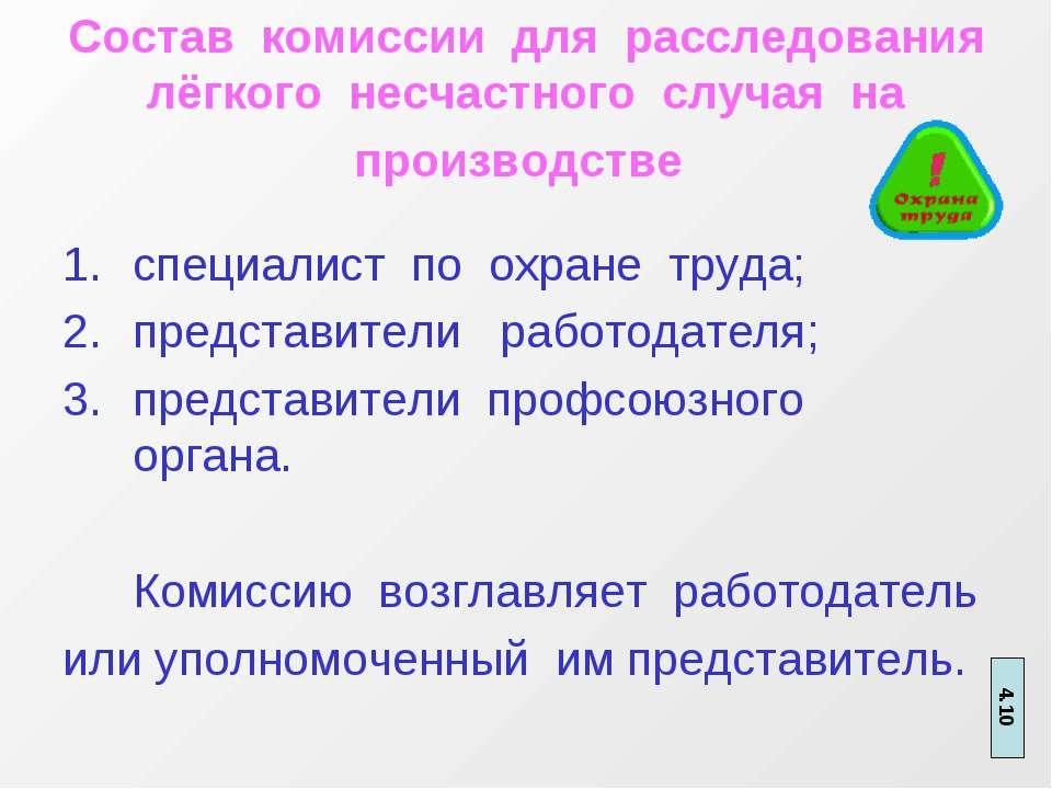 Состав комиссии для расследования лёгкого несчастного случая на производстве ...