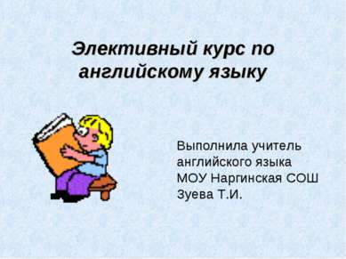 Элективный курс по английскому языку Выполнила учитель английского языка МОУ ...