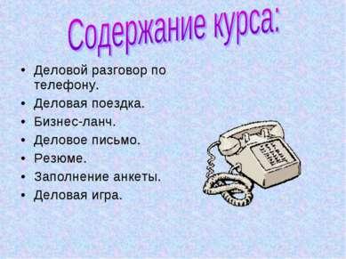 Деловой разговор по телефону. Деловая поездка. Бизнес-ланч. Деловое письмо. Р...