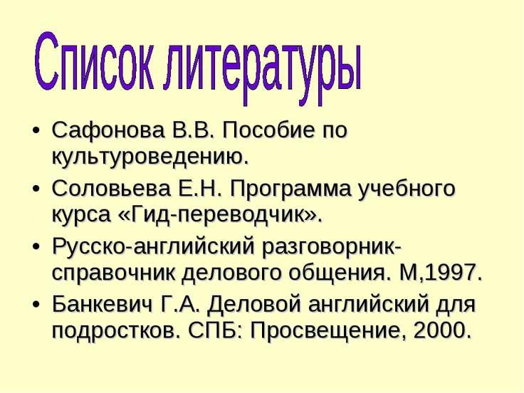 Сафонова В.В. Пособие по культуроведению. Соловьева Е.Н. Программа учебного к...