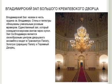 ВЛАДИМИРСКИЙ ЗАЛ БОЛЬШОГО КРЕМЛЕВСКОГО ДВОРЦА Владимирский Зал назван в честь...