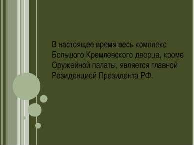 В настоящее время весь комплекс Большого Кремлевского дворца, кроме Оружейной...