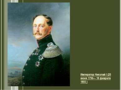 Император Николай I (25 июня 1796— 18 февраля 1855 )