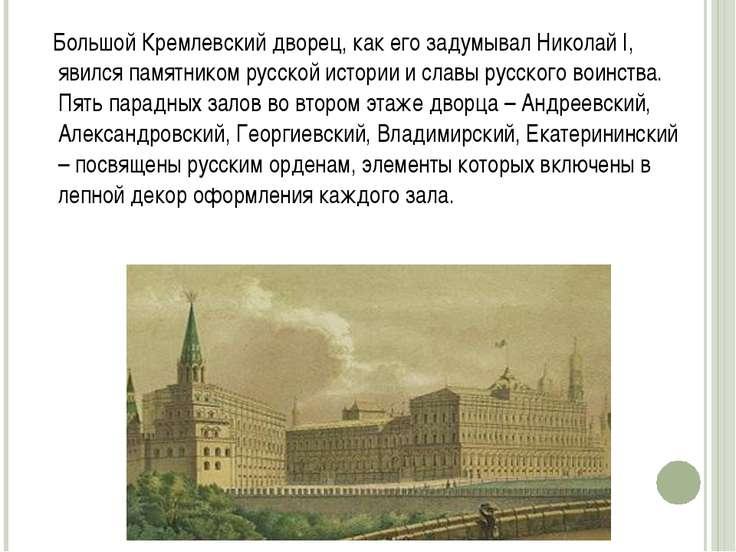 Большой Кремлевский дворец, как его задумывал Николай I, явился памятником ру...