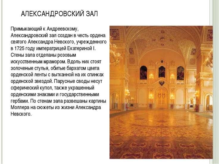 АЛЕКСАНДРОВСКИЙ ЗАЛ Примыкающий к Андреевскому, Александровский зал создан в ...
