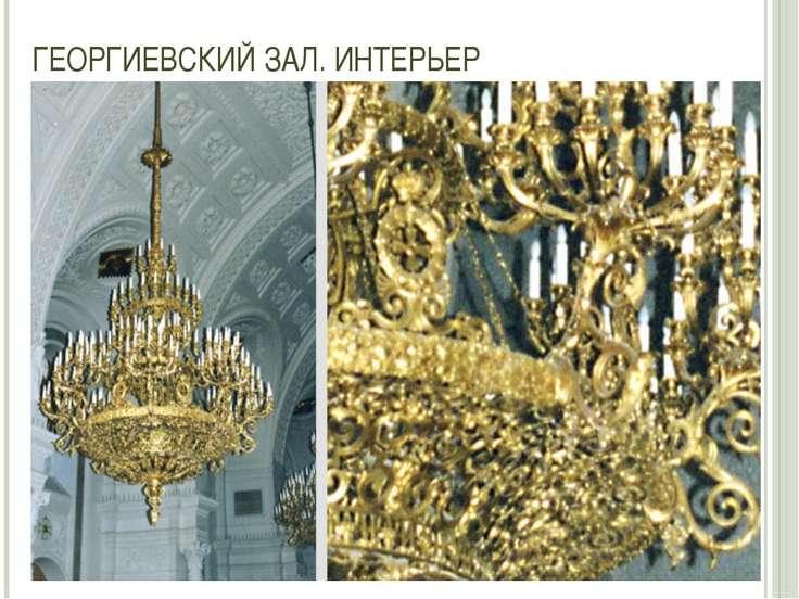 ГЕОРГИЕВСКИЙ ЗАЛ. ИНТЕРЬЕР Георгиевский зал - самый большой парадный зал во в...