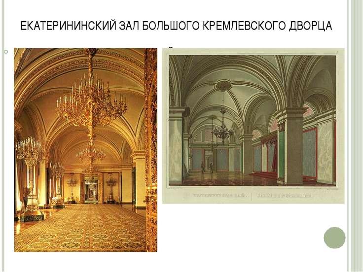 ЕКАТЕРИНИНСКИЙ ЗАЛ БОЛЬШОГО КРЕМЛЕВСКОГО ДВОРЦА Еще один зал - Екатерининский...