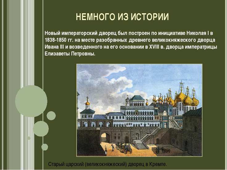 НЕМНОГО ИЗ ИСТОРИИ Новый императорский дворец был построен по инициативе Нико...
