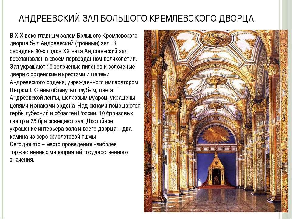 АНДРЕЕВСКИЙ ЗАЛ БОЛЬШОГО КРЕМЛЕВСКОГО ДВОРЦА В XIX веке главным залом Большог...