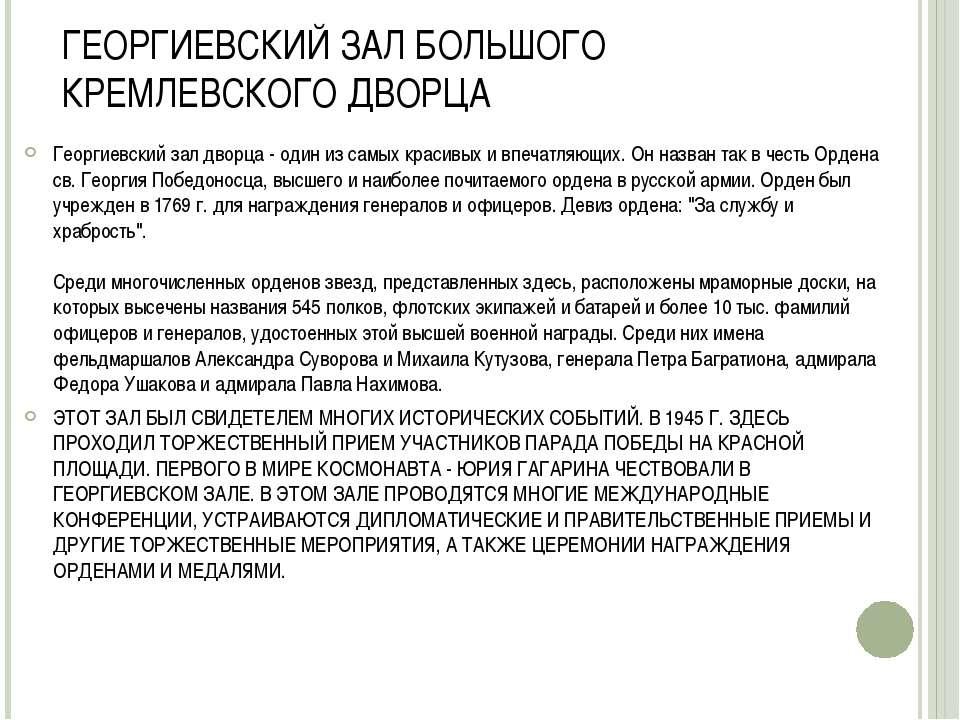 ГЕОРГИЕВСКИЙ ЗАЛ БОЛЬШОГО КРЕМЛЕВСКОГО ДВОРЦА Георгиевский зал дворца - один ...
